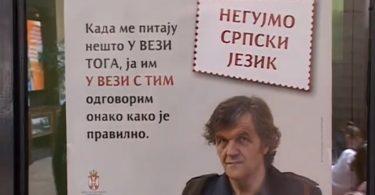 negujmo srpski jezik radionice biblioteka