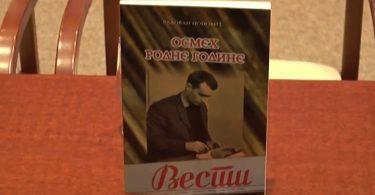 promocija knjige radovana popovica osmeh rodne godine