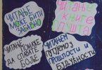 medjunarodni dan maternjeg jezika 2018